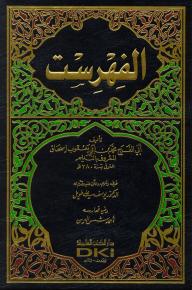 كتاب الفهرست - ابن النديم/محمد بن أبي يعقوب