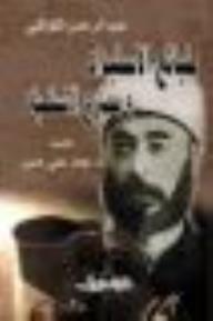 طبائع الاستبداد ومصارع الاستعباد - عبد الرحمن الكواكبي, عمار علي حسن
