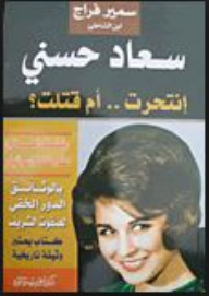 مذكرات سعاد حسني pdf