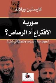 سورية الاقتراع أم الرصاص