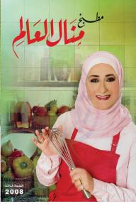 مطبخ منال العالم - منال العالم