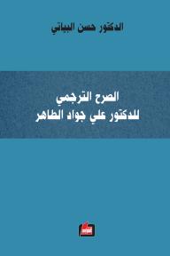الصرح الترجمي للدكتور علي جواد الطاهر