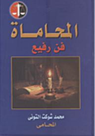 المحاماة فن رفيع - محمد شوكت التوني