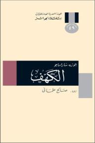 الكهف - جوزيه ساراماجو, صالح علماني
