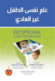 تحميل كتاب النشاط الحركي الزائد لدى الأطفال
