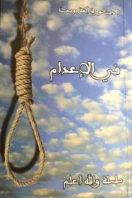 في الإعدام (سلسلة والله أعلم)