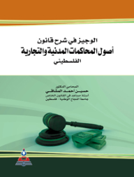 الوجيز في شرح قانون أصول المحاكمات المدنية والتجارية الفلسطيني - حسين أحمد المشاقي
