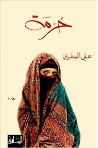 حُرمة - علي المقري