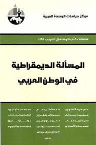 المسألة الديمقراطية في الوطن العربي ( سلسلة كتب المستقبل العربي ) - مجموعة من الباحثين