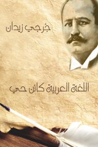 اللغة العربية كائن حي - جرجي زيدان