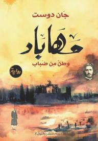 مهاباد؛ وطنٌ من ضباب - جان دوست