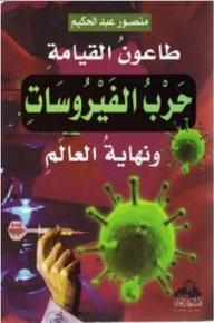 """طاعون القيامة """"حرب الفيروسات ونهاية العالم """" - منصور عبد الحكيم"""