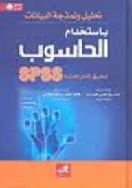 تحليل ونمذجة البيانات باستخدام الحاسوب تطبيق شامل للحزمة SPSS مرفق مع CD - حسين علي نجيب, غالب عوض الرفاعي