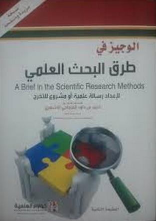الوجيز في كتابة البحث العلمي Pdf