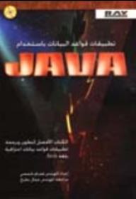 تطبيقات قواعد البيانات باستخدام Java - همام شمسي