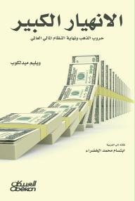 الانهيار الكبير: حروب الذهب ونهاية النظام المالي العالمي