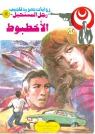 """الأخطبوط """"الجزء الثاني"""" (82) (سلسلة رجل المستحيل) - نبيل فاروق"""