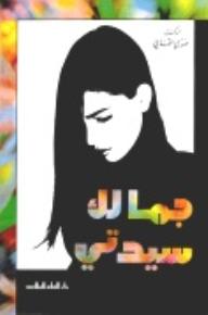 جمالك سيدتي - صبري القباني