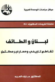لبنان والطائف : تقاطع تاريخي ومسار غير مكتمل ( سلسلة أطروحات الدكتوراه )