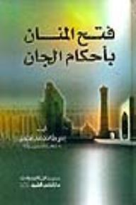 فتح المنان بأحكام الجان - علي أحمد عبد العال الطهطاوي
