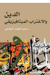 الدين والاغتراب  الميتافيزيقي - عبد الجبار الرفاعي