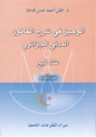 الوجيز في شرح القانون المدني الجزائري عقد البيع - خليل أحمد حسن قدادة