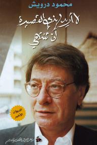 لا أريد لهذي القصيدة أن تنتهي - محمود درويش