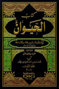 كتاب الحيوان 1/4 مع الفهارس - عمرو بن بحر الجاحظ