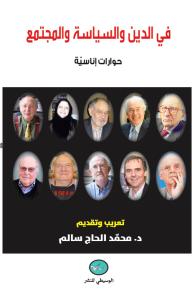 في الدين والسياسة والمجتمع: حوارات إناسيّة - محمد الحاج سالم, محمد الحاج سالم