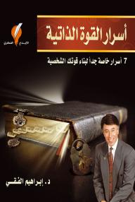 أسرار القوة الذاتية - إبراهيم الفقي