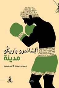 مدينة - ألساندرو باريكو, كاصد محمد