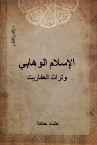 الإسلام الوهابي وتراث العفاريت