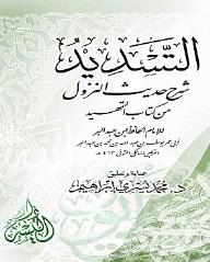 التسديد شرح حديث النزول من كتاب التمهيد للإمام للحافظ ابن عبد البر - محمد يسري إبراهيم