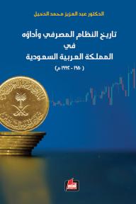 تاريخ النظام المصرفي وأداؤه في المملكة العربية السعودية (1980-1992)