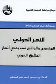 النهر الدولي: المفهوم والواقع في بعض أنهار المشرق العربي