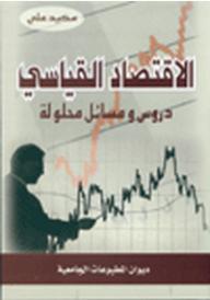 الاقتصاد القياسي - دروس ومسائل محلولة - مكيد علي
