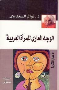 الوجه العاري للمرأة العربية - نوال السعداوي