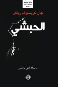 الحبشي - جان كريستوف روفان, رامي بوارشي