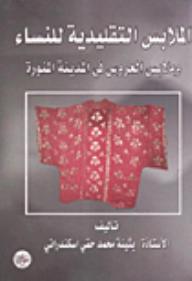 الملابس التقليدية للنساء - بثينة محمد حقي