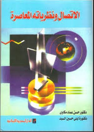 الإتصال ونظرياته المعاصرة - حسن عماد مكاوي, ليلي حسين السيد