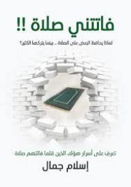 فاتتني صلاة - جمال اسلام, جمال اسلام