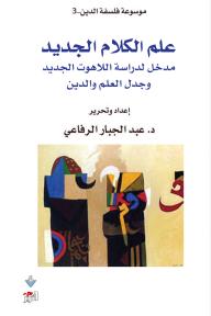علم الكلام الجديد - مدخل لدراسة اللاهوت الجديد وجدل العلم والدين