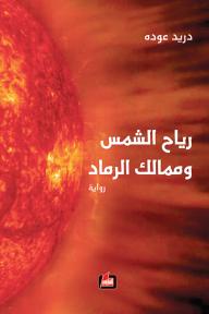 رياح الشمس وممالك الرماد