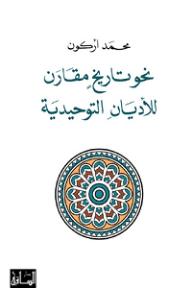 نحو تاريخ مقارن للأديان التوحيدية - محمد أركون, هاشم صالح