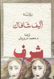 شرف - إليف  شافاق, محمد درويش