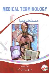 مصطلحات طبية medical terminology - سهى عزت