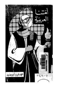 أمتنا العربية - محمد فريد أبو حديد