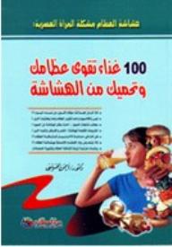 fc40172d3 هشاشة العظام مشكلة المرأة العصرية: 100 غذاء تقوي عظامك وتحميك من الهشاشة -  أيمن الحسيني