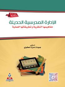 كتاب الادارة والاشراف التربوي pdf