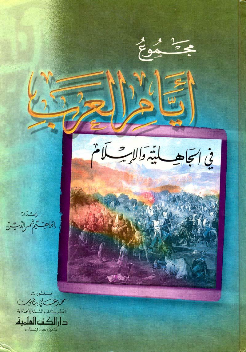 كتاب أيام العرب فى الجاهلية mp3